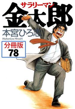 サラリーマン金太郎【分冊版】 78-電子書籍