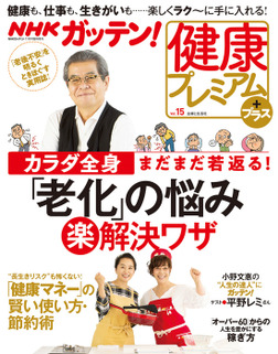 NHKガッテン! 健康プレミアム・プラス Vol.15-電子書籍