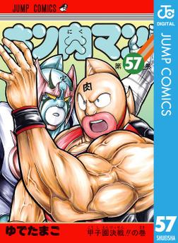 キン肉マン 57-電子書籍