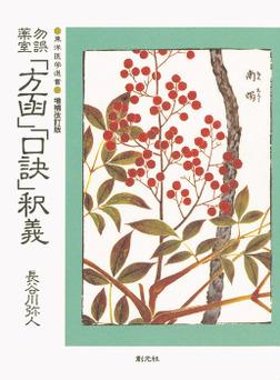 勿誤薬室「方函」「口訣」釈義-電子書籍