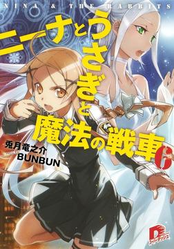 ニーナとうさぎと魔法の戦車 6-電子書籍