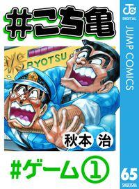 #こち亀 65 #ゲーム‐1
