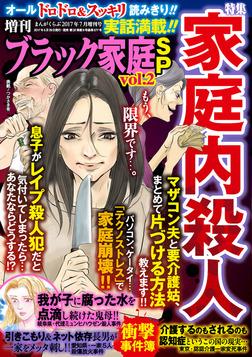 増刊 ブラック家庭SP(スペシャル) vol.2-電子書籍