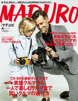 MADURO(マデュロ)2018年 4 月号-電子書籍