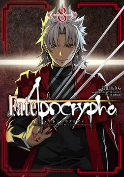 Fate/Apocrypha(8)-電子書籍