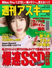 週刊アスキーNo.1234(2019年6月11日発行)