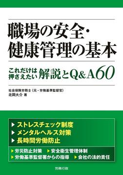 職場の安全・健康管理の基本-電子書籍