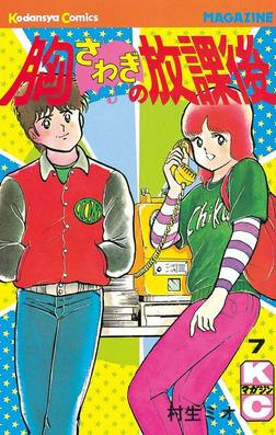 胸さわぎの放課後(7)-電子書籍
