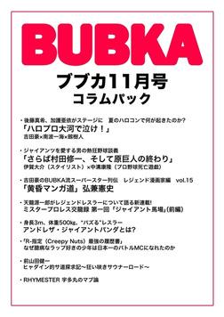 BUBKA コラムパック 2018年11月号-電子書籍