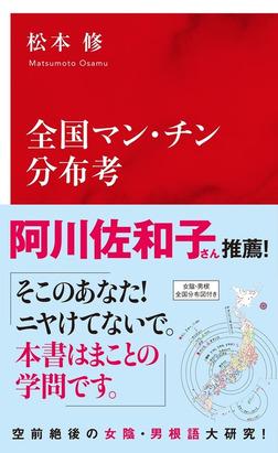 全国マン・チン分布考(インターナショナル新書)-電子書籍