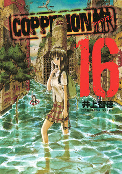COPPELION(16)-電子書籍