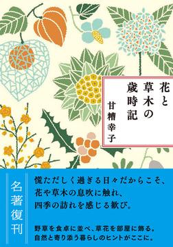 新装版 花と草木の歳時記-電子書籍