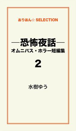 ―恐怖夜話―オムニバス・ホラー短編集2-電子書籍