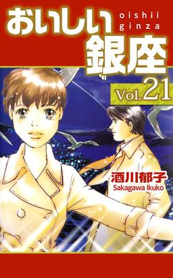 おいしい銀座 21巻-電子書籍
