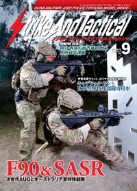 Strike And Tactical 2016年 9月号