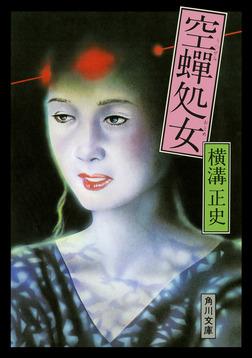 空蝉処女-電子書籍