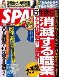 週刊SPA! 2014/5/13・20合併号