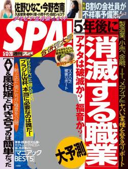 週刊SPA! 2014/5/13・20合併号-電子書籍