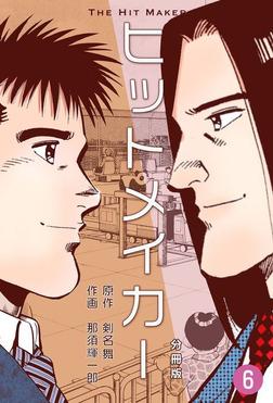 ヒットメイカー【分冊版】 6-電子書籍