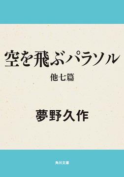 空を飛ぶパラソル 他七篇-電子書籍