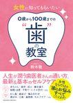"""女性に知ってもらいたい 0歳から100歳までの""""歯""""の教室"""