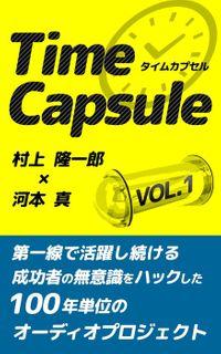 タイムカプセルプロジェクトVo1【伊勢隆一郎×河本真】成功者のタイムカプセルを暴露!