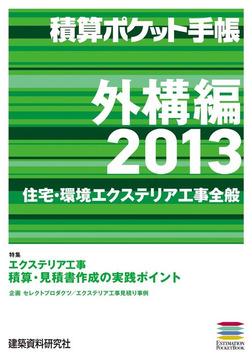 積算ポケット手帳 外構編2013-電子書籍