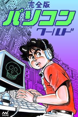 完全版 パソコンワールド-電子書籍