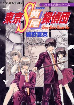 東京S黄尾探偵団 もっとも危険なゲーム-電子書籍