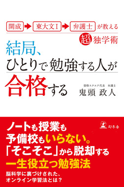 開成→東大文I→弁護士が教える超独学術 結局、ひとりで勉強する人が合格する-電子書籍