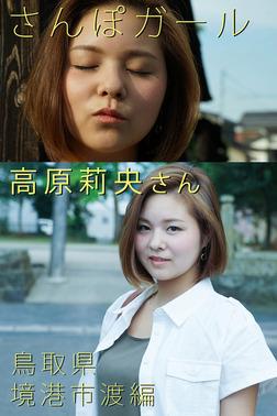 さんぽガール 高原莉央さん 鳥取県 境港市渡編-電子書籍