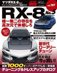 ハイパーレブ Vol.197 マツダRX-8 No.5