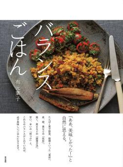 バランスごはん-電子書籍