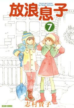 放浪息子7-電子書籍