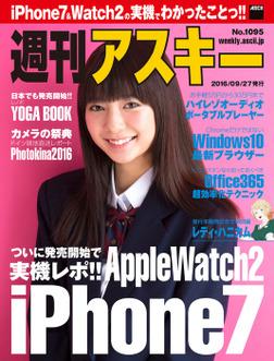 週刊アスキー No.1095 (2016年9月27日発行)-電子書籍