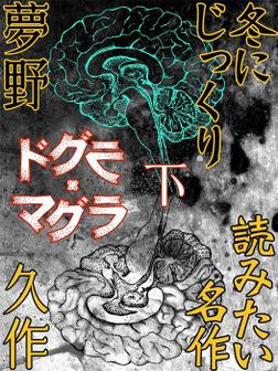 ドグラ・マグラ 下-電子書籍