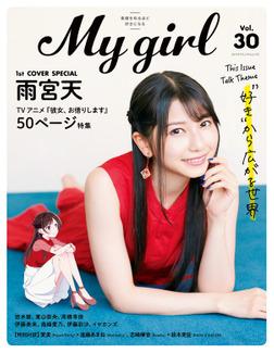 My Girl vol.30-電子書籍