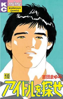 アイドルを探せ(10)-電子書籍