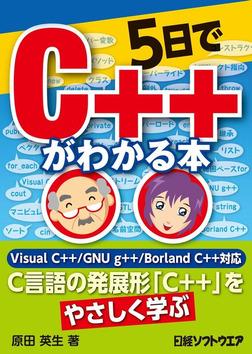 5日でC++がわかる本(日経BP Next ICT選書)-電子書籍