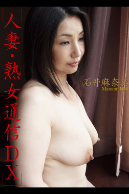 人妻・熟女通信DX 「爆乳四十路妻はセックス中毒」 石井麻奈美-電子書籍