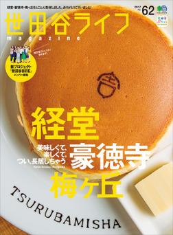 世田谷ライフmagazine No.62-電子書籍