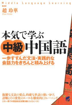 本気で学ぶ中級中国語(CDなしバージョン)-電子書籍