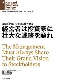 経営者は投資家に壮大な戦略を語れ