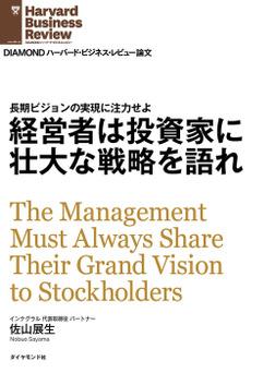 経営者は投資家に壮大な戦略を語れ-電子書籍
