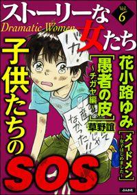 ストーリーな女たち 子供たちのSOS Vol.6
