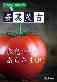 学研の日本文学 斎藤茂吉 赤光・あらたま(抄)