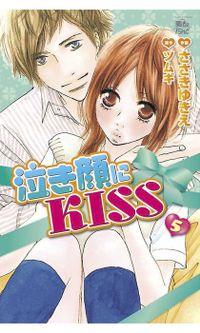 泣き顔にKISS / 5