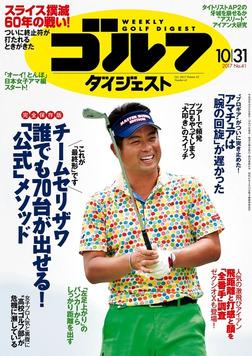 週刊ゴルフダイジェスト 2017/10/31号-電子書籍