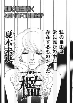 ブラック家庭SP(スペシャル)vol.4~檻~-電子書籍