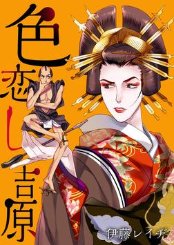 色恋し吉原(1)-電子書籍